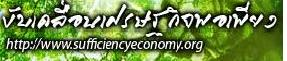 http://www.sufficiencyeconomy.org/old/